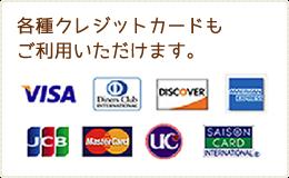 各種クレジットカードもご利用頂けます。