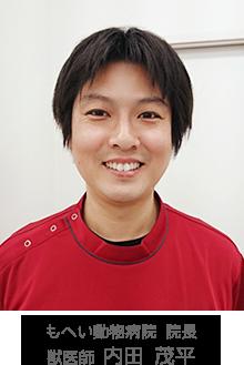 もへい動物病院 院長 獣医師 内田 茂平