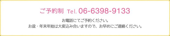 電話番号は06-6398-9133です
